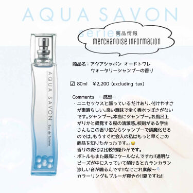 ウォータリーシャンプーの香り/アクアシャボン/香水(メンズ)を使ったクチコミ(2枚目)