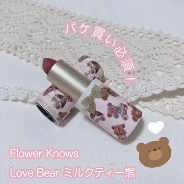 ラブベアリップスティック/FlowerKnows/口紅を使ったクチコミ(1枚目)