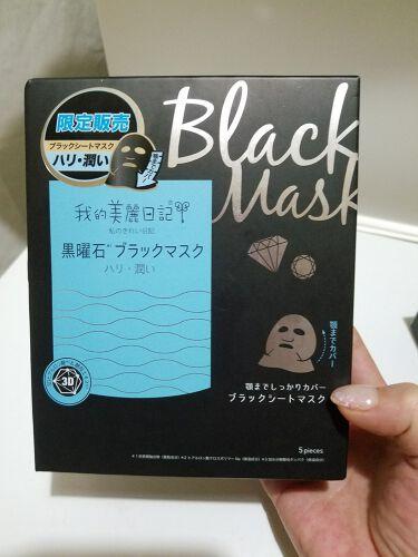我的美麗日記 我的美麗日記(私のきれい日記) 黒曜石ブラックマスク