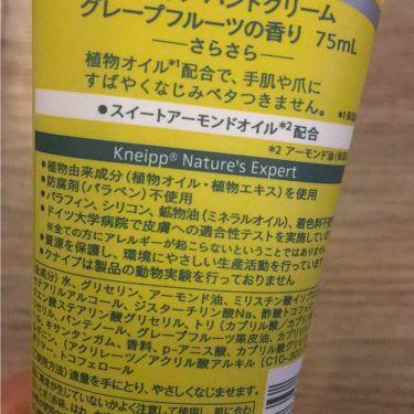 ハンドクリーム グレープフルーツの香り/クナイプ/ハンドクリーム・ケアを使ったクチコミ(2枚目)