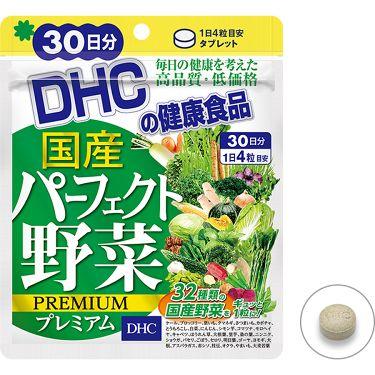 国産パーフェクト野菜 プレミアム DHC