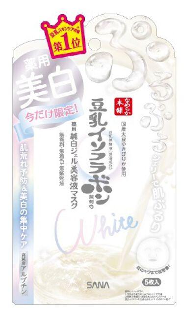 2020/3/10発売 なめらか本舗 美白ジェル美容液マスク '20