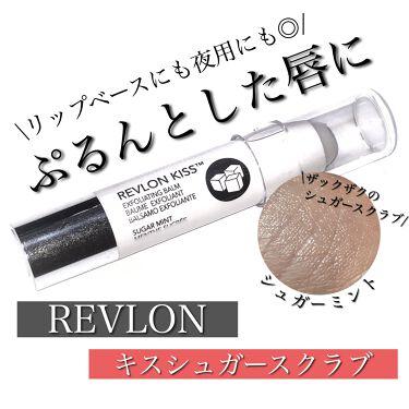 レブロン キス シュガー スクラブ/REVLON/リップケア・リップクリームを使ったクチコミ(1枚目)