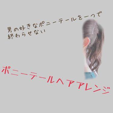真琴さんの「マトメージュまとめ髪スティック スーパーホールド<ヘアワックス・クリーム>」を含むクチコミ
