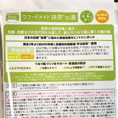 ワフードメイド 宇治抹茶の湯/pdc/入浴剤を使ったクチコミ(4枚目)
