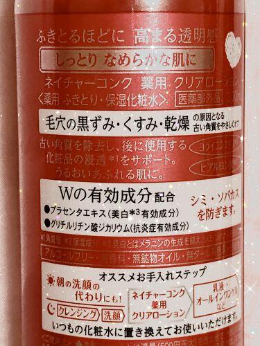 薬用クリアローション とてもしっとり/ネイチャーコンク/化粧水を使ったクチコミ(3枚目)