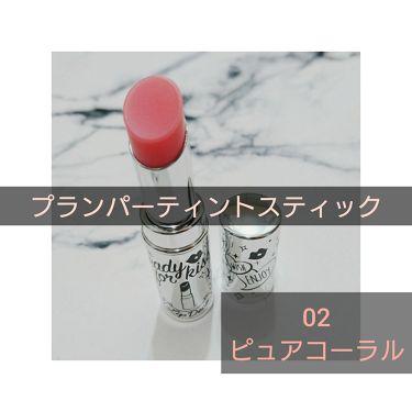 プランパーティントスティック/リップデコ/リップケア・リップクリームを使ったクチコミ(1枚目)