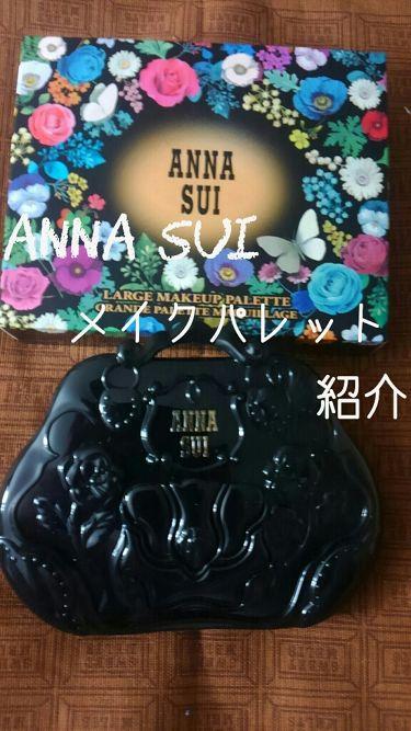 メイクアップパレット/ANNA SUI/その他化粧小物を使ったクチコミ(1枚目)