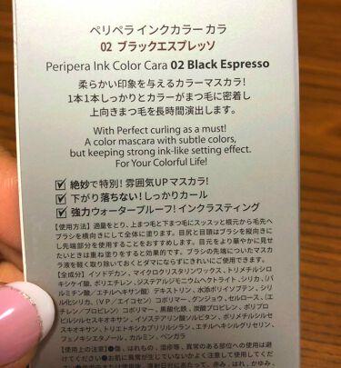 インク カラーカラ/PERIPERA/マスカラを使ったクチコミ(2枚目)