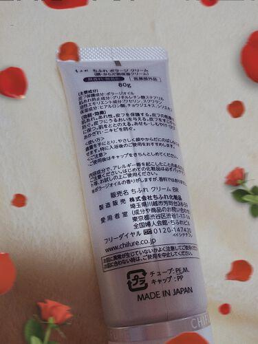ボラージ クリーム/ちふれ/ボディクリームを使ったクチコミ(3枚目)
