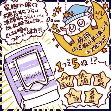 ヤギノさんの「ズボラボ夜用ふき取り乳液シート<乳液>」を含むクチコミ