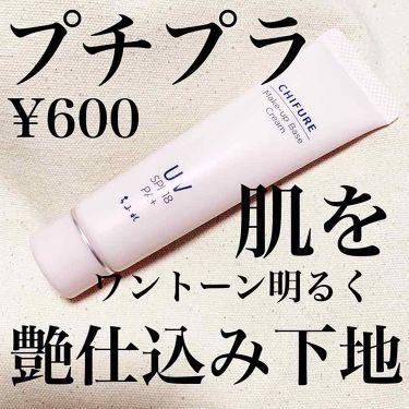 모모_koyagiさんの「ちふれメーキャップ ベース クリーム UV<化粧下地>」を含むクチコミ