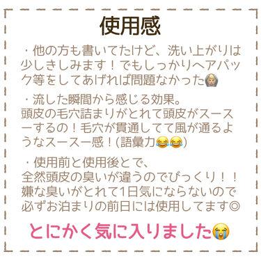 ヘッドスクラブ デリケート・ジャスミン/SABON/頭皮ケアを使ったクチコミ(8枚目)