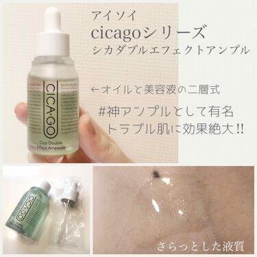 シカ ダブル エフェクト アンプル/isoi/美容液を使ったクチコミ(2枚目)