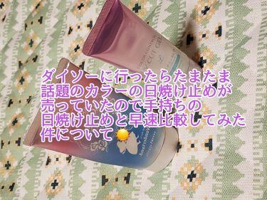 COLOR CONTROL  UV CUT GEL/DAISO/化粧下地を使ったクチコミ(1枚目)