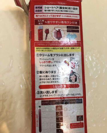 ヘアカラークリーム/シエロ/ヘアカラーを使ったクチコミ(2枚目)