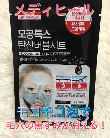 MOGONG TOX 炭酸バブルシート/MEDIHEAL/シートマスク・パックを使ったクチコミ(1枚目)