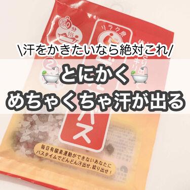 炭酸ゲルマバス/リラク泉/入浴剤を使ったクチコミ(1枚目)