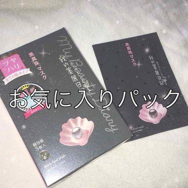 我的美麗日記(私のきれい日記) 黒真珠マスク/我的美麗日記/パック・フェイスマスクを使ったクチコミ(1枚目)
