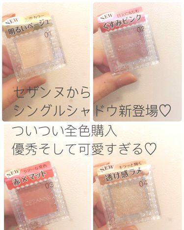 minminさんの「セザンヌシングルカラーアイシャドウ<パウダーアイシャドウ>」を含むクチコミ
