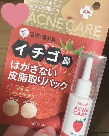 イチゴ鼻薬用はがさないパック/フォーミィ/洗い流すパック・マスクを使ったクチコミ(1枚目)