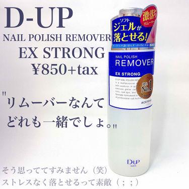 ネイルポリッシュリムーバー EX/D-UP/除光液を使ったクチコミ(2枚目)