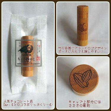 京さんぽりっぷくりーむ ダリK 「ちょこれーと」 Chocolate/しゃぼんやぽっち/リップケア・リップクリームを使ったクチコミ(2枚目)