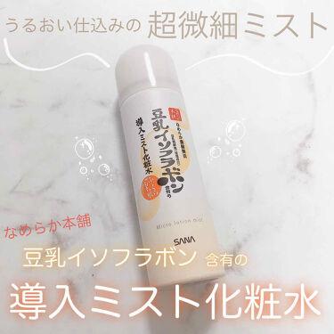 ミスト化粧水 N/なめらか本舗/ミスト状化粧水を使ったクチコミ(1枚目)