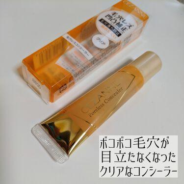 毛穴レスコンシーラー/CEZANNE/コンシーラーを使ったクチコミ(1枚目)