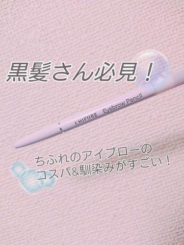 アイブロー ペンシル くり出し式/ちふれ/アイブロウペンシル by メルト