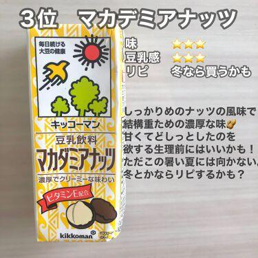 豆乳飲料マンゴー/キッコーマン飲料/ドリンクを使ったクチコミ(5枚目)