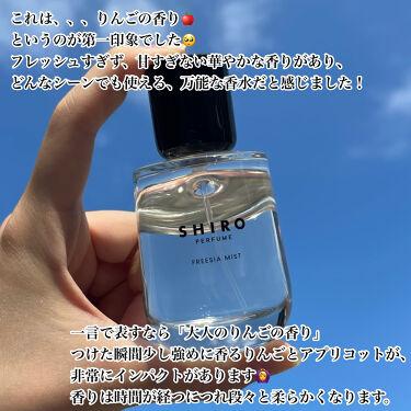 シロ パフューム FREESIA MIST/SHIRO/香水(レディース)を使ったクチコミ(2枚目)