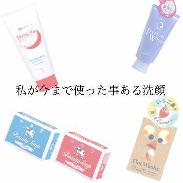 ニコさんの「ペリカン石鹸ドットウォッシー洗顔石鹸<洗顔石鹸>」を含むクチコミ