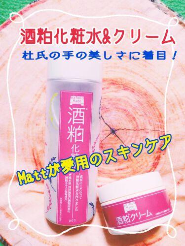 ワフードメイド 酒粕化粧水/pdc/化粧水を使ったクチコミ(1枚目)
