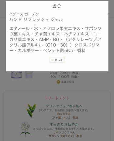 ハンド リフレッシュ ジェル/イグニス ガーデン/その他を使ったクチコミ(2枚目)