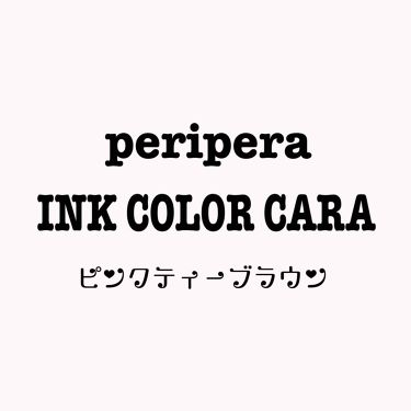 インクカラーカラ/PERIPERA/マスカラを使ったクチコミ(1枚目)