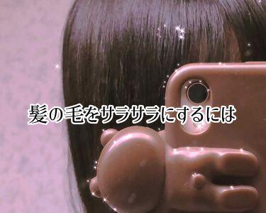 【画像付きクチコミ】皆さんこんにちは🙌シオ🧂です今回は私なりの〖髪の毛をサラサラにする方法〗をご紹介したいと思います⸜(˙▿˙)⸝お風呂ルーティンと似てるかもです😅写真はノーセットのお風呂上がりのドライヤー後です🥱髪の毛をサラサラにするまでの魔法の工程🦢...