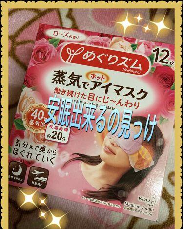 蒸気でホットアイマスク 完熟ゆずの香り/めぐりズム/その他を使ったクチコミ(4枚目)
