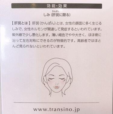 トランシーノII (医薬品)/トランシーノ/その他を使ったクチコミ(3枚目)