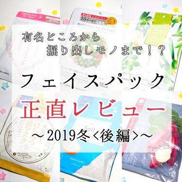 吉見さんさんの「@cosme nippon美肌の貯蔵庫 根菜の濃縮マスク 安納いも<シートマスク・パック>」を含むクチコミ