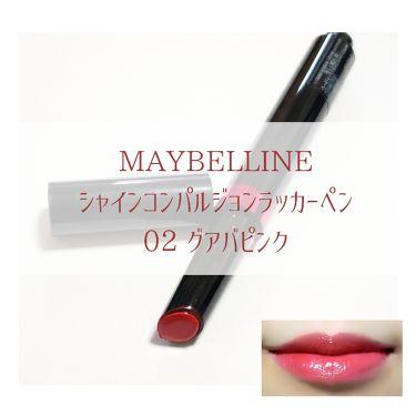 メイベリンニューヨーク シャインコンパルジョン ラッカーペン/MAYBELLINE NEW YORK/口紅を使ったクチコミ(1枚目)
