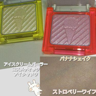 SHISEIDO アイスクリームパーラーコスメティクス