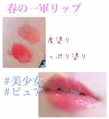 オールインワンティント/シャインリッチ/リップグロス by ゆちゃん
