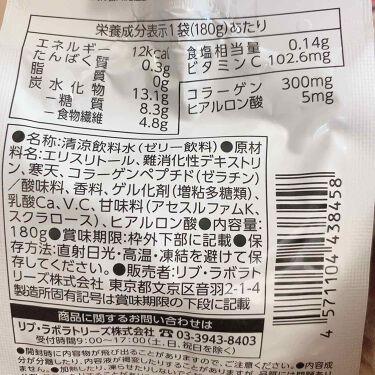 コラーゲンゼリー(ピーチ味)/M's one/食品を使ったクチコミ(2枚目)