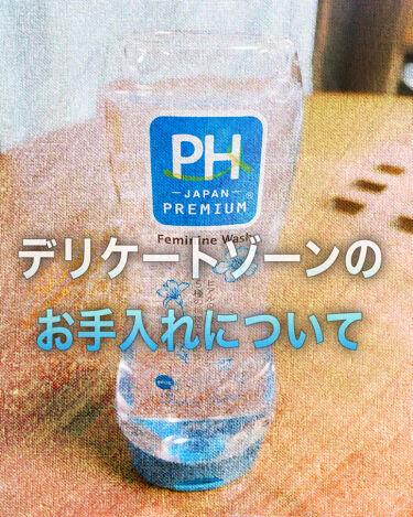 PH JAPAN フェミニンウォッシュ シャワースプラッシュ/PH JAPAN(ピイ・エイチ・ジャパン) /ボディソープを使ったクチコミ(1枚目)