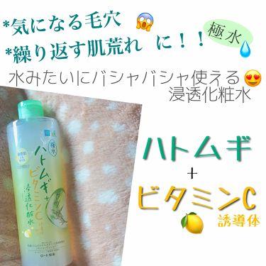 極水 ハトムギVC化粧水/肌ラボ/化粧水を使ったクチコミ(3枚目)