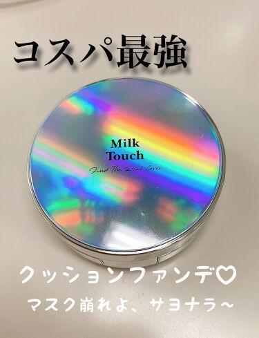 ファインド ザ リアル カバー クッション/Milk Touch/クッションファンデーションを使ったクチコミ(1枚目)