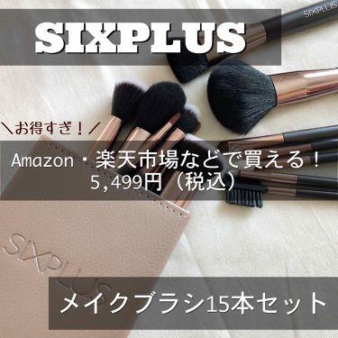 SIXPLUS 限定版 魅力のコーヒー色メイクブラシ15本セット/SIXPLUS/メイクブラシを使ったクチコミ(1枚目)