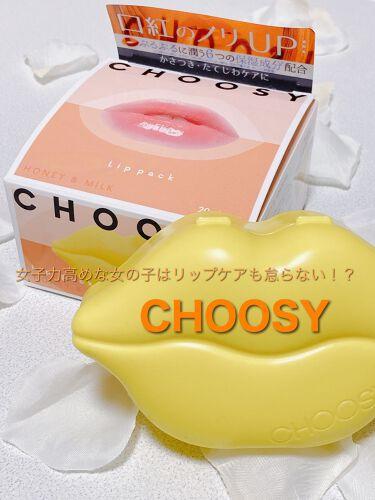 リップパック 20枚入り/CHOOSY/リップケア・リップクリームを使ったクチコミ(1枚目)
