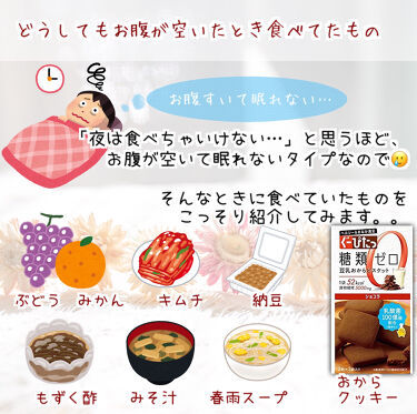 ナリスアップ ぐーぴたっ 豆乳おからビスケット/ぐーぴたっ/食品を使ったクチコミ(7枚目)
